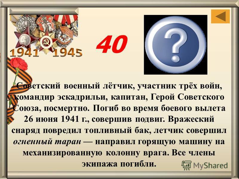 Советский военный лётчик, участник трёх войн, командир эскадрильи, капитан, Герой Советского Союза, посмертно. Погиб во время боевого вылета 26 июня 1941 г., совершив подвиг. Вражеский снаряд повредил топливный бак, летчик совершил огненный таран нап