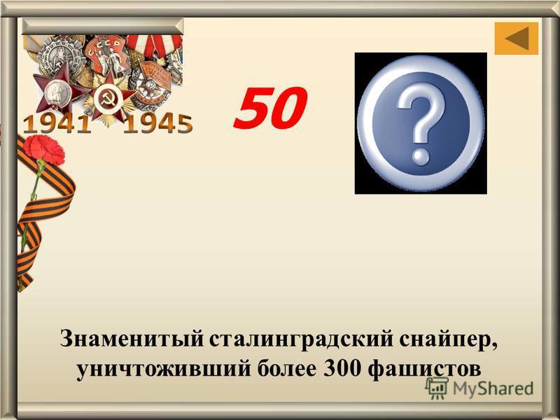 Знаменитый сталинградский снайпер, уничтоживший более 300 фашистов Василий Григорь- евич Зайцев 50
