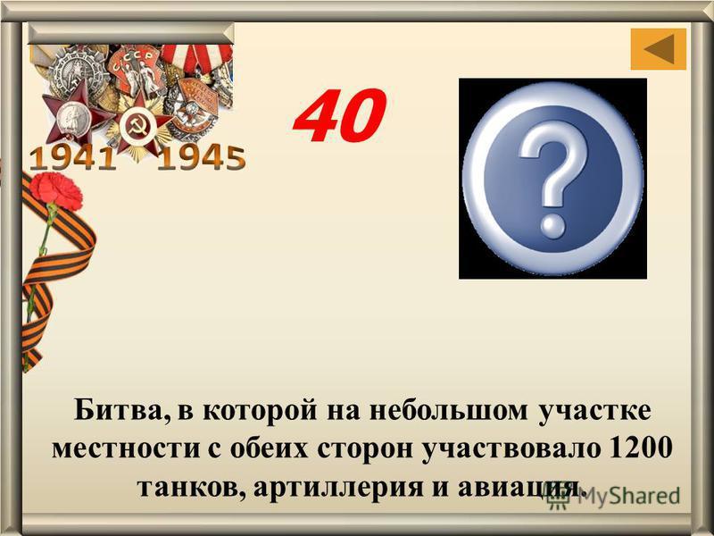 Битва, в которой на небольшом участке местности с обеих сторон участвовало 1200 танков, артиллерия и авиация. Битва под Прохоров кой 40