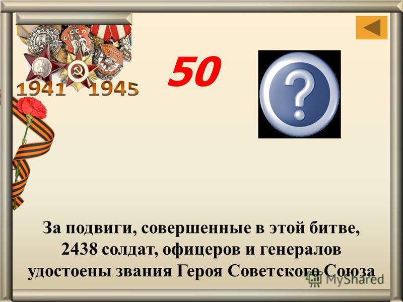 За подвиги, совершенные в этой битве, 2438 солдат, офицеров и генералов удостоены звания Героя Советского Союза Форсиро- вание Днепра 50