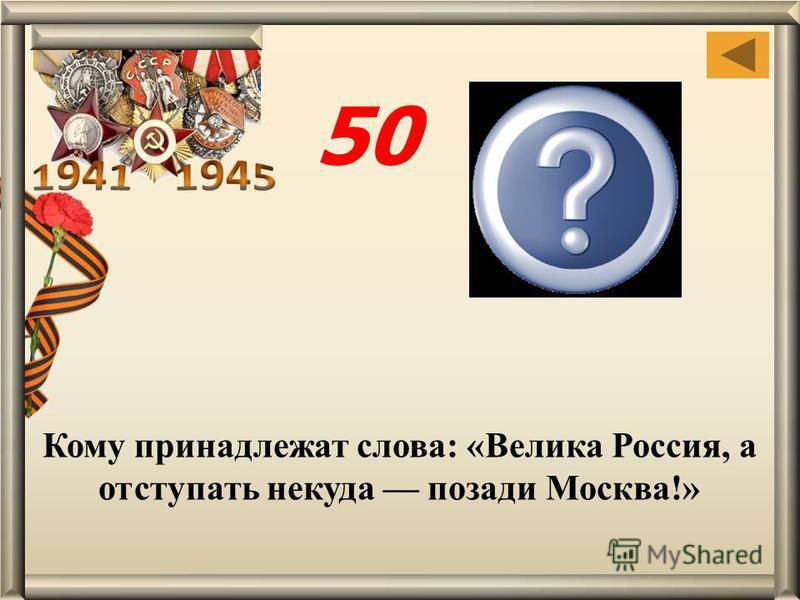 Кому принадлежат слова: «Велика Россия, а отступать некуда позади Москва!» Политрук Василий Георгиевич Клочков 50