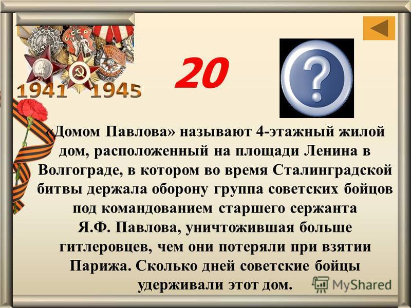 «Домом Павлова» называют 4-этажный жилой дом, расположенный на площади Ленина в Волгограде, в котором во время Сталинградской битвы держала оборону группа советских бойцов под командованием старшего сержанта Я.Ф. Павлова, уничтожившая больше гитлеров