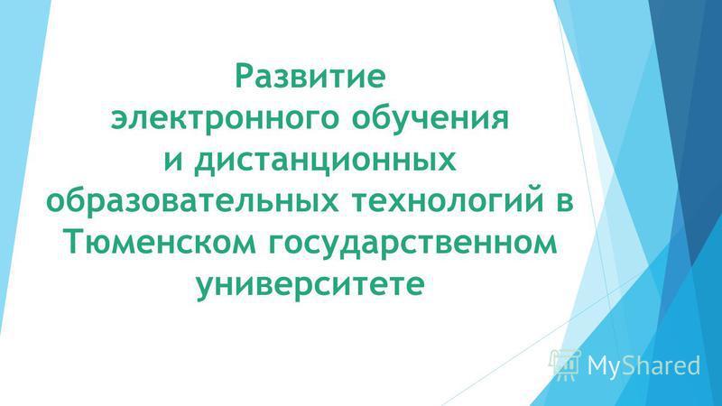 Развитие электронного обучения и дистанционных образовательных технологий в Тюменском государственном университете