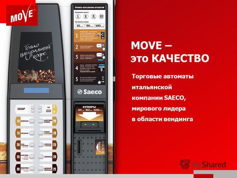 MOVE – это КАЧЕСТВО Торговые автоматы итальянской компании SAECO, мирового лидера в области вендинга