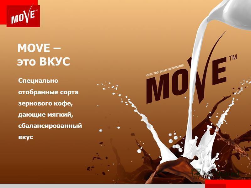 MOVE – это ВКУС Специально отобранные сорта зернового кофе, дающие мягкий, сбалансированный вкус