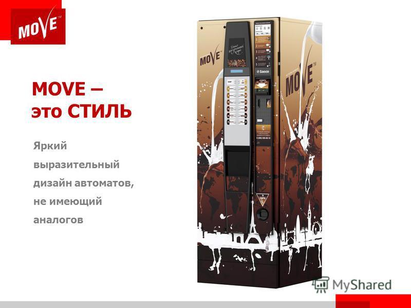 Яркий выразительный дизайн автоматов, не имеющий аналогов MOVE – это СТИЛЬ