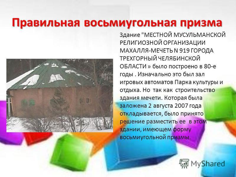 Правильная восьмиугольная призма Здание