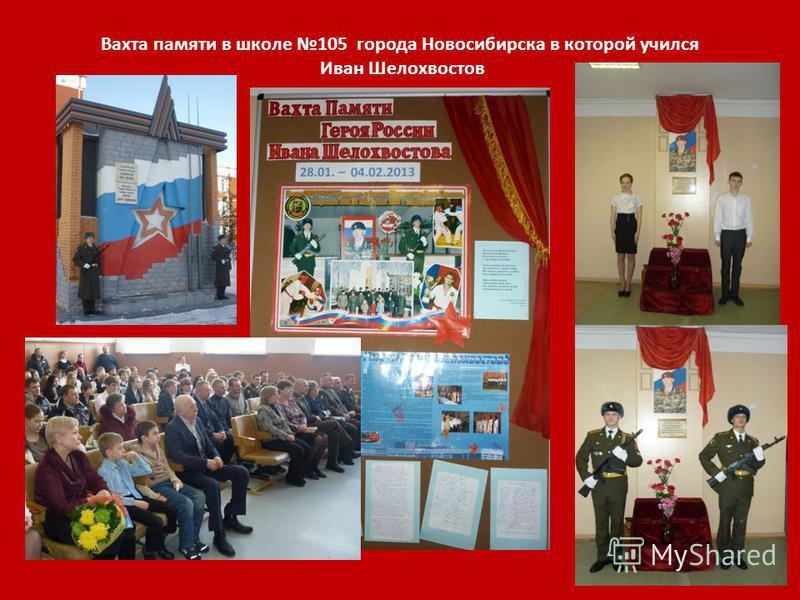 Вахта памяти в школе 105 города Новосибирска в которой учился Иван Шелохвостов