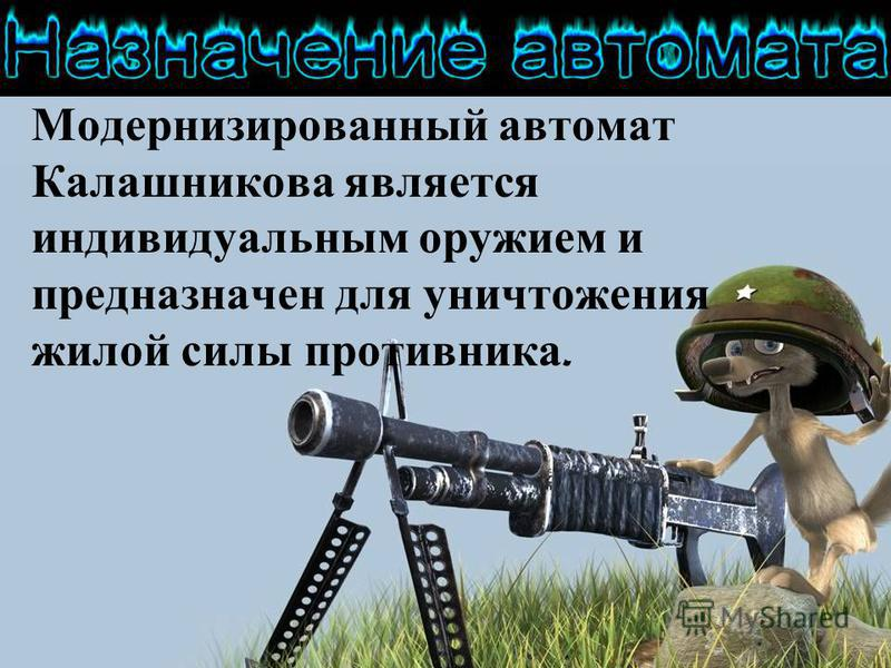 Назначение и боевые свойства автомата Калашникова.