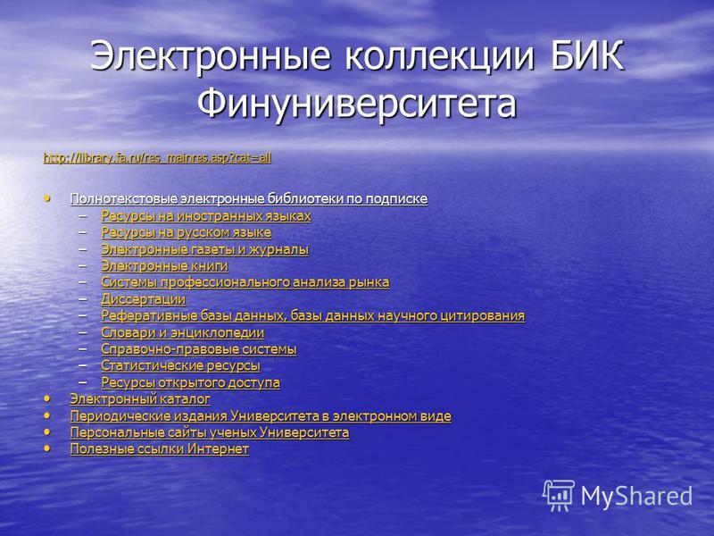 Электронные коллекции БИК Финуниверситета http://library.fa.ru/res_mainres.asp?cat=all Полнотекстовые электронные библиотеки по подписке Полнотекстовые электронные библиотеки по подписке –Ресурсы на иностранных языках Ресурсы на иностранных языках Ре