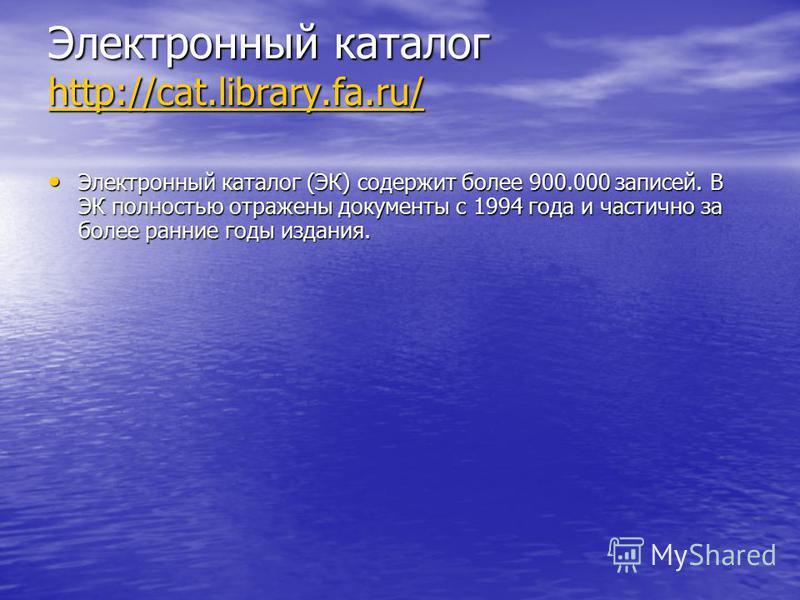 Электронный каталог http://cat.library.fa.ru/ http://cat.library.fa.ru/ Электронный каталог (ЭК) содержит более 900.000 записей. В ЭК полностью отражены документы с 1994 года и частично за более ранние годы издания. Электронный каталог (ЭК) содержит