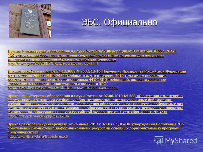 ЭБС. Официально ЭБС. Официально Прикaз Министерства образования и науки Российской Федерации от 3 сентября 2009 г. N 323