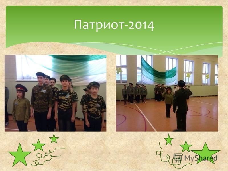 Патриот-2014