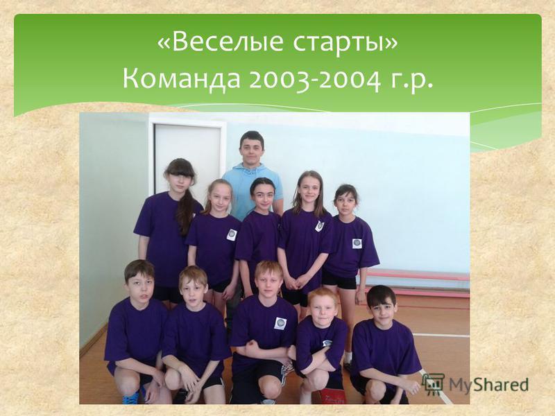 «Веселые старты» Команда 2003-2004 г.р.