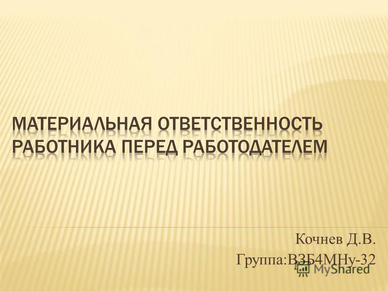 Кочнев Д.В. Группа:ВЗБ4МНу-32