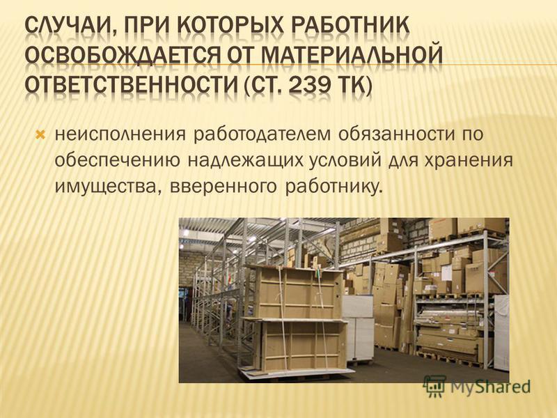 неисполнения работодателем обязанности по обеспечению надлежащих условий для хранения имущества, вверенного работнику.