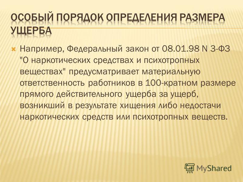Например, Федеральный закон от 08.01.98 N 3-ФЗ