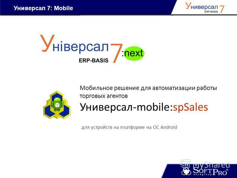 Мобильное решение для автоматизации работы торговых агентов Универсал-mobile:spSales для устройств на платформе на ОС Android Универсал 7: Mobile