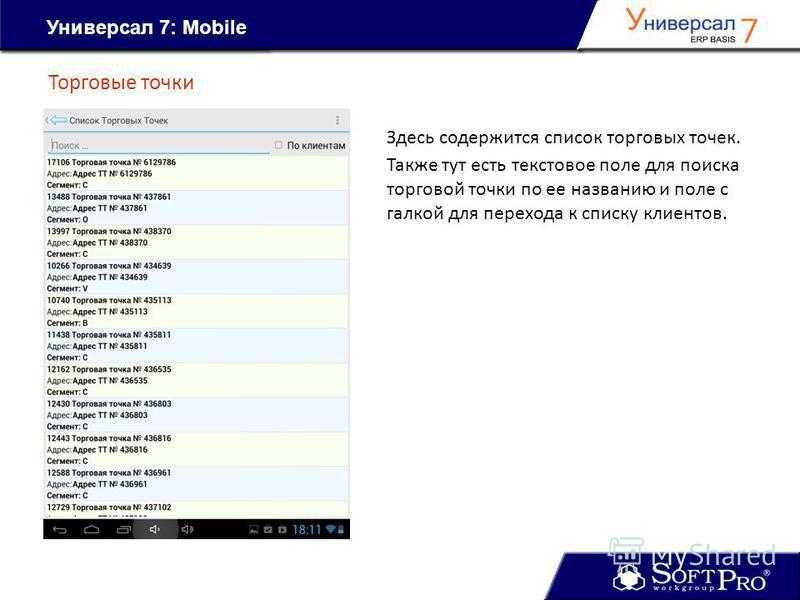 Универсал 7: Mobile Торговые точки Здесь содержится список торговых точек. Также тут есть текстовое поле для поиска торговой точки по ее названию и поле с галкой для перехода к списку клиентов.