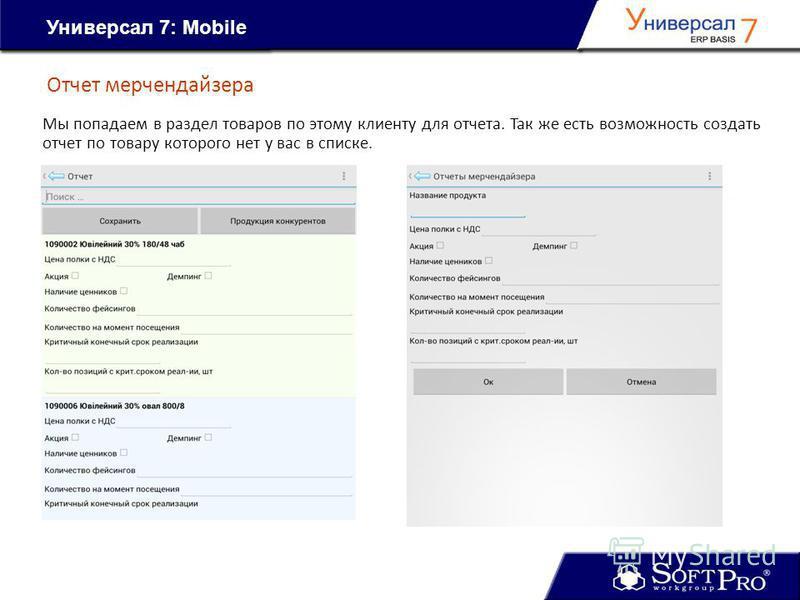 Отчет мерчендайзера Универсал 7: Mobile Мы попадаем в раздел товаров по этому клиенту для отчета. Так же есть возможность создать отчет по товару которого нет у вас в списке.