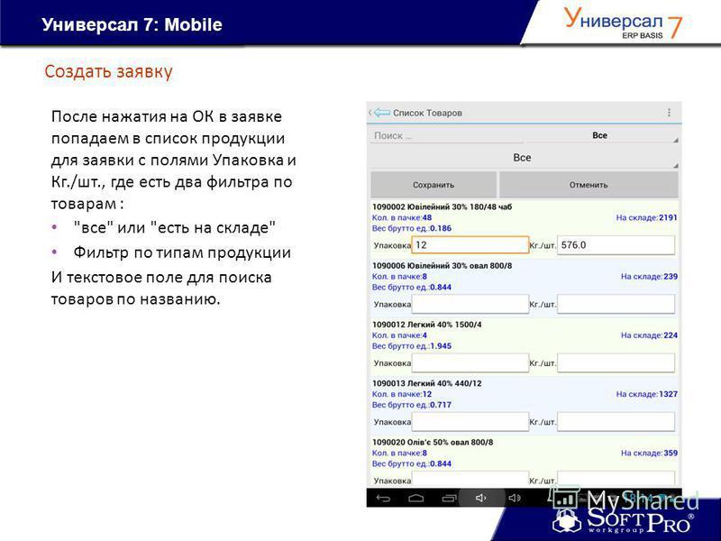 Универсал 7: Mobile Создать заявку После нажатия на ОК в заявке попадаем в список продукции для заявки с полями Упаковка и Кг./шт., где есть два фильтра по товарам :