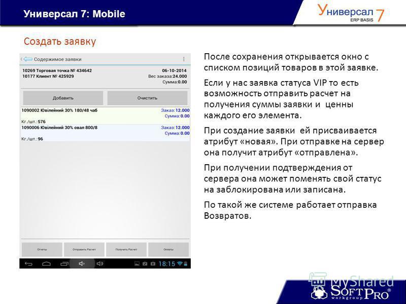 Универсал 7: Mobile Создать заявку После сохранения открывается окно с списком позиций товаров в этой заявке. Если у нас заявка статуса VIP то есть возможность отправить расчет на получения суммы заявки и ценны каждого его элемента. При создание заяв