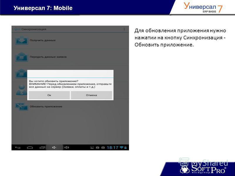 Универсал 7: Mobile Для обновления приложения нужно нажатии на кнопку Синхронизация - Обновить приложение.