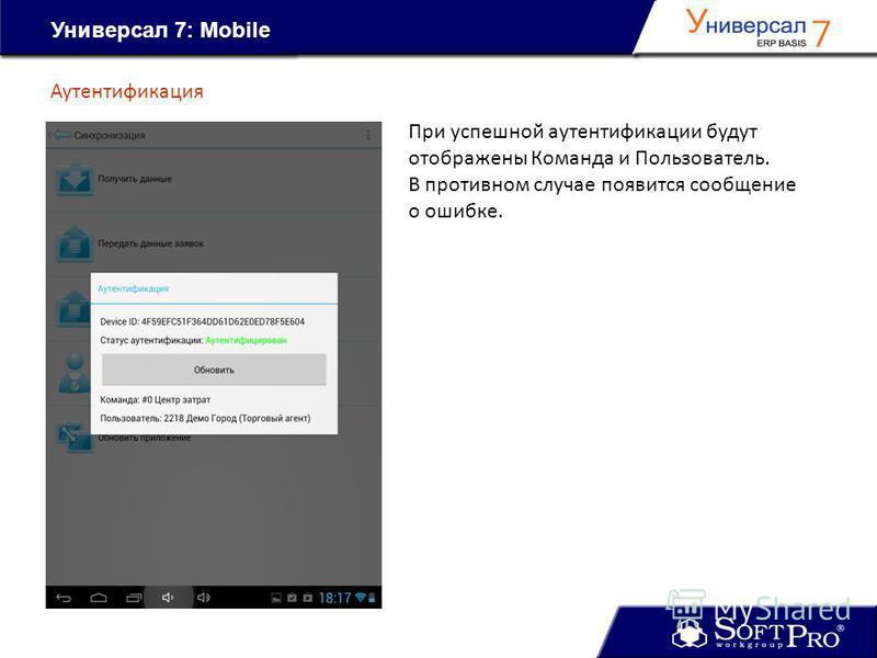 При успешной аутентификации будут отображены Команда и Пользователь. В противном случае появится сообщение о ошибке. Универсал 7: Mobile Аутентификация