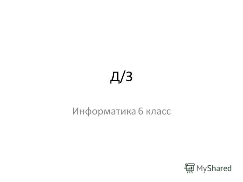 Д/З Информатика 6 класс