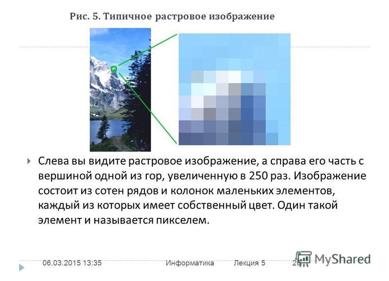 Рис. 5. Типичное растровое изображение Слева вы видите растровое изображение, а справа его часть с вершиной одной из гор, увеличенную в 250 раз. Изображение состоит из сотен рядов и колонок маленьких элементов, каждый из которых имеет собственный цве