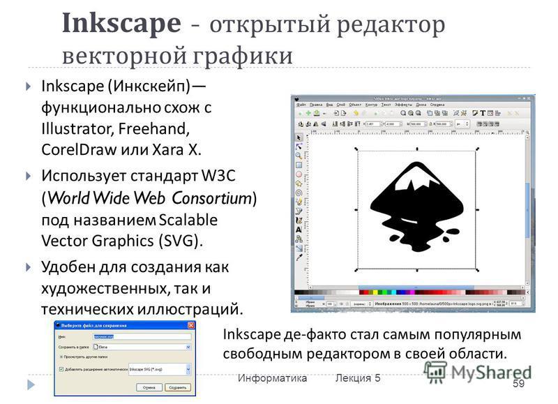 Inkscape - открытый редактор векторной графики Inkscape ( Инкскейп ) функционально схож с Illustrator, Freehand, CorelDraw или Xara X. Использует стандарт W3C ( World Wide Web Consortium ) под названием Scalable Vector Graphics (SVG). Удобен для созд