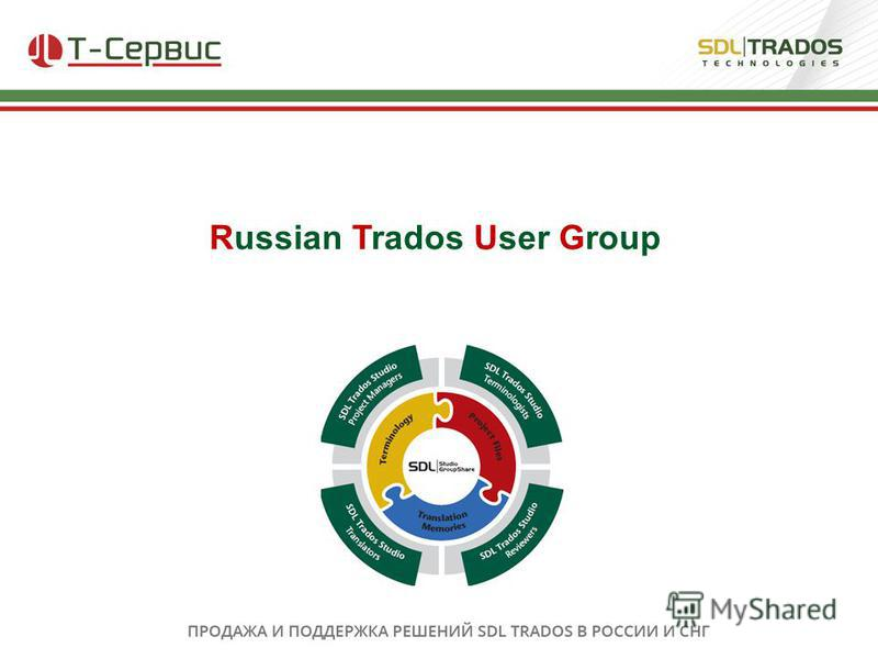 Russian Trados User Group