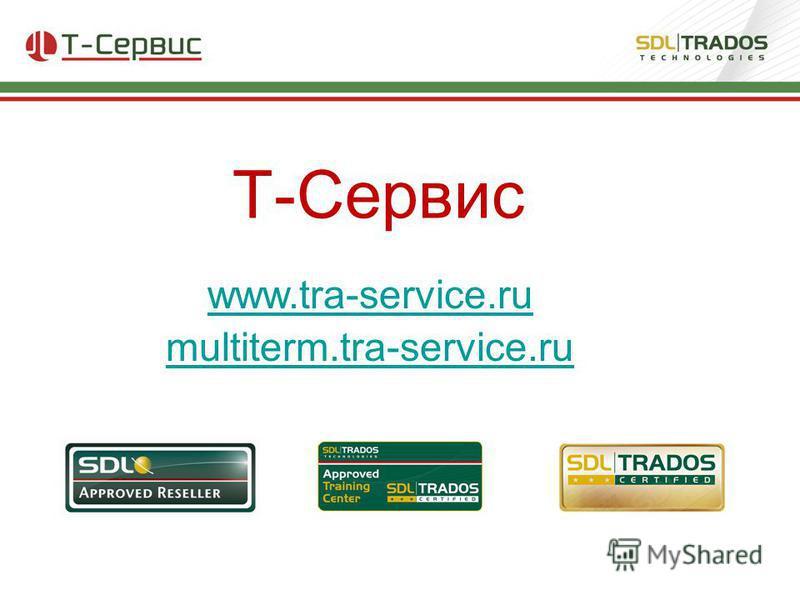 Т-Сервис www.tra-service.ru multiterm.tra-service.ru