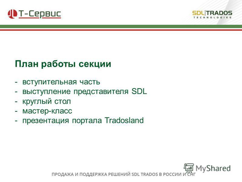 План работы секции -вступительная часть -выступление представителя SDL -круглый стол -мастер-класс -презентация портала Tradosland