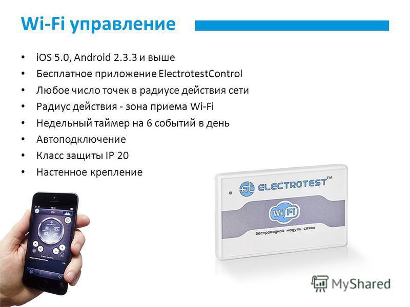 Wi-Fi управление iOS 5.0, Android 2.3.3 и выше Бесплатное приложение ElectrotestControl Любое число точек в радиусе действия сети Радиус действия - зона приема Wi-Fi Недельный таймер на 6 событий в день Автоподключение Класс защиты IP 20 Настенное кр