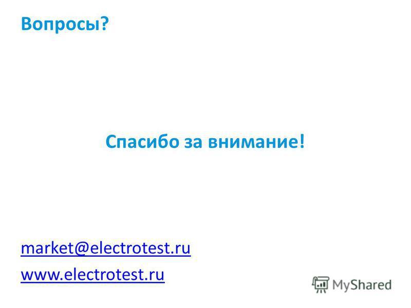 Вопросы? Спасибо за внимание! market@electrotest.ru www.electrotest.ru