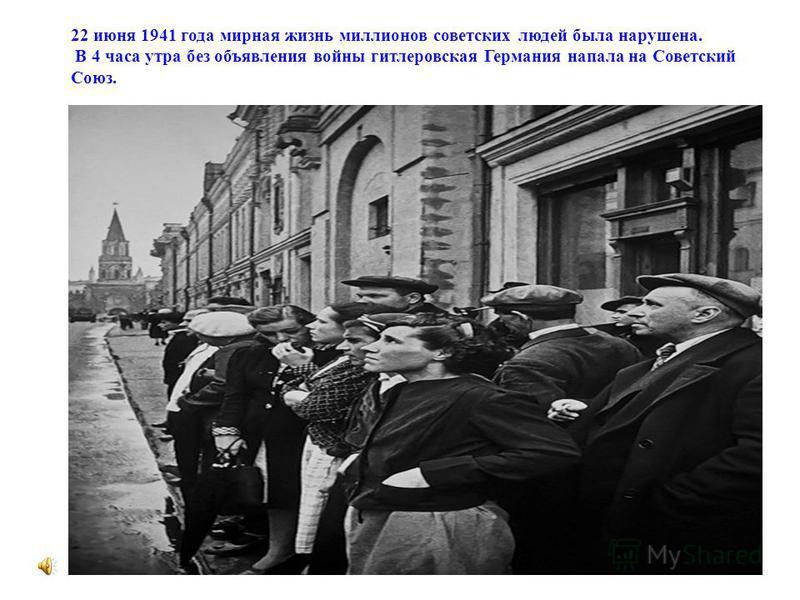 22 июня 1941 года мирная жизнь миллионов советских людей была нарушена. В 4 часа утра без объявления войны гитлеровская Германия напала на Советский Союз.