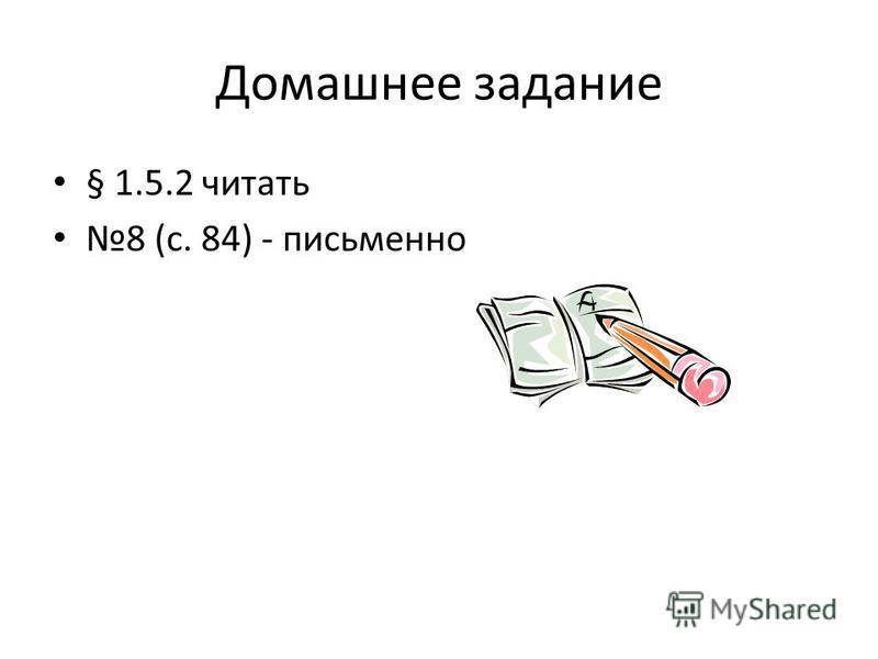 Домашнее задание § 1.5.2 читать 8 (с. 84) - письменно