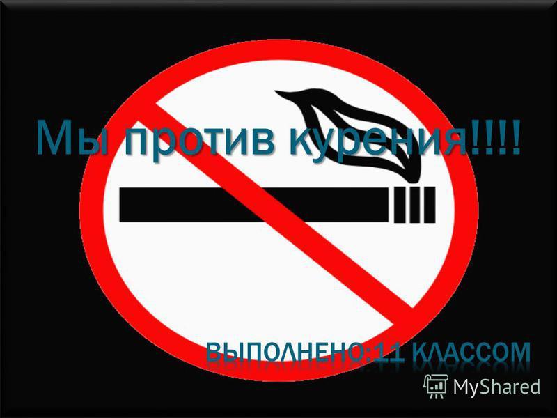 Мы против курения!!!!