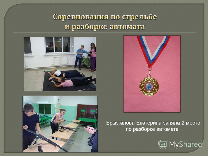 Брызгалова Екатерина заняла 2 место по разборке автомата