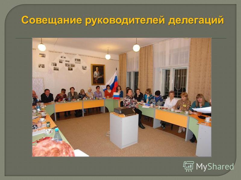 Совещание руководителей делегаций