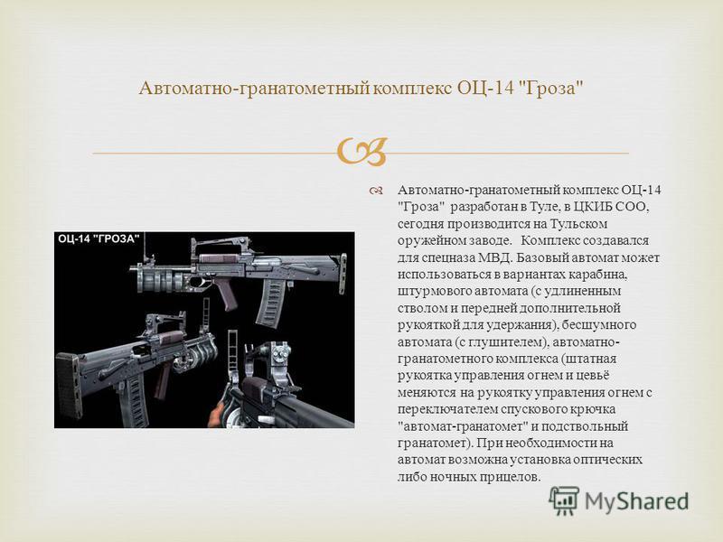 Автоматно - гранатометный комплекс ОЦ -14