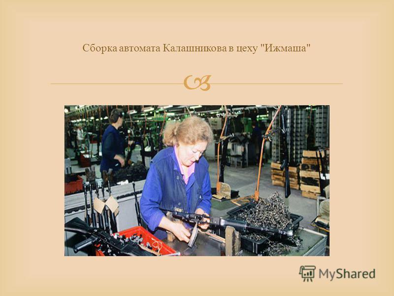 Сборка автомата Калашникова в цеху  Ижмаша