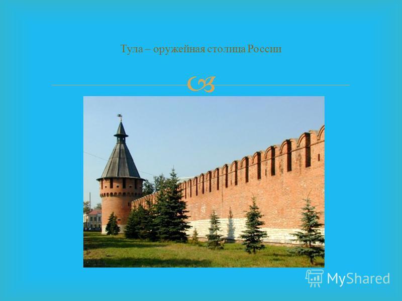 Тула – оружейная столица России