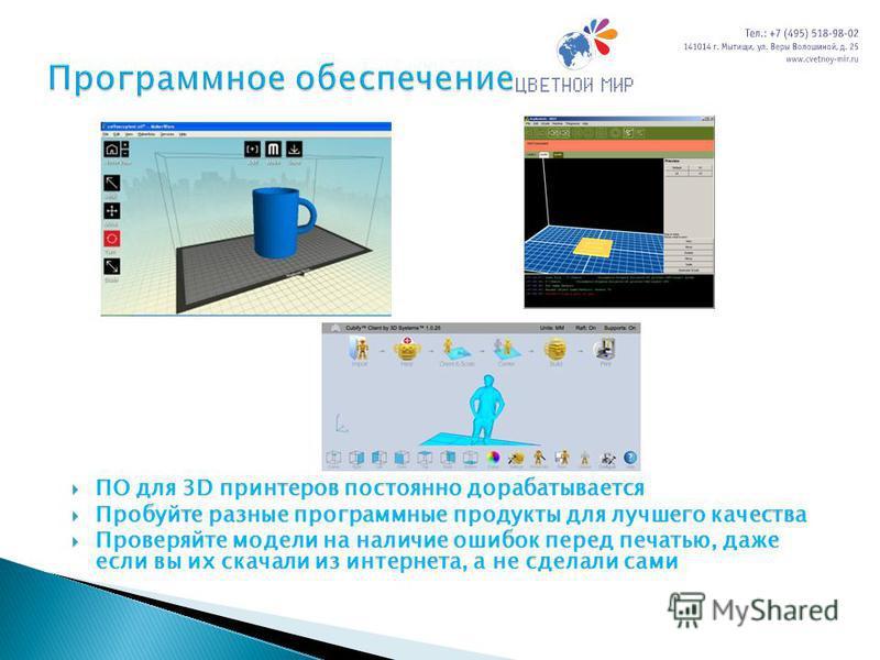ПО для 3D принтеров постоянно дорабатывается ПО для 3D принтеров постоянно дорабатывается Пробуйте разные программные продукты для лучшего качества Пробуйте разные программные продукты для лучшего качества Проверяйте модели на наличие ошибок перед пе