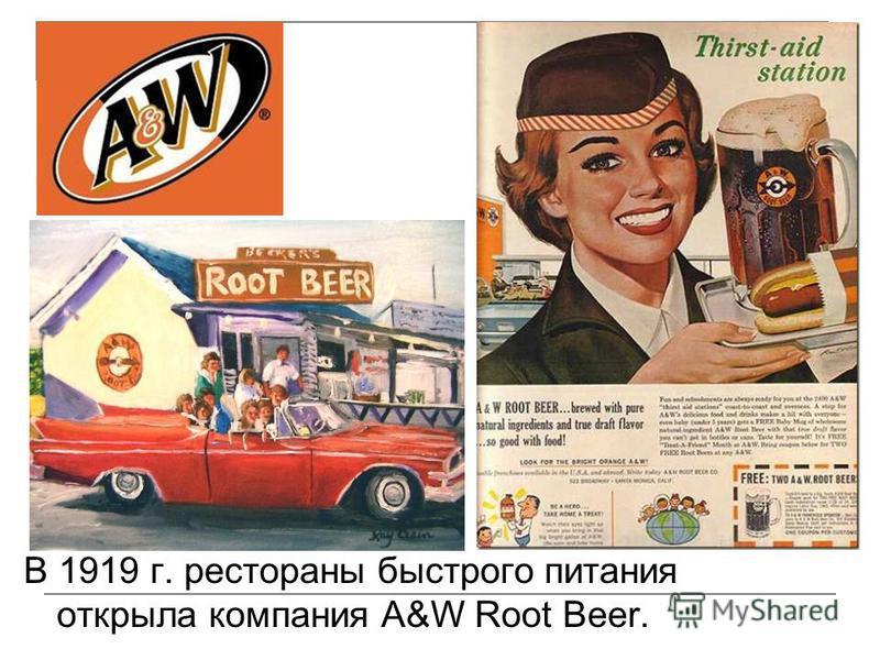 В 1919 г. рестораны быстрого питания открыла компания A&W Root Beer.