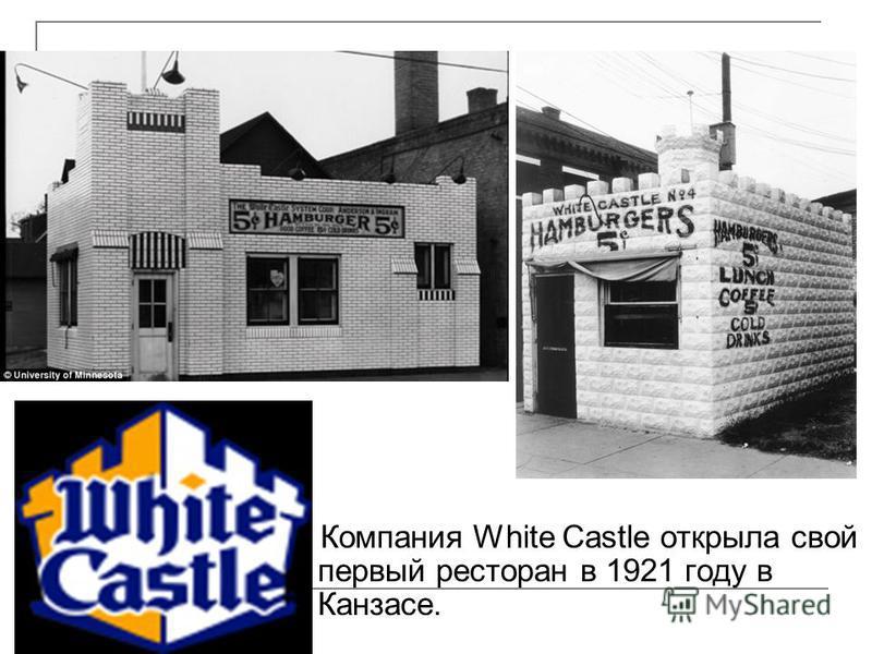 Компания White Castle открыла свой первый ресторан в 1921 году в Канзасе.