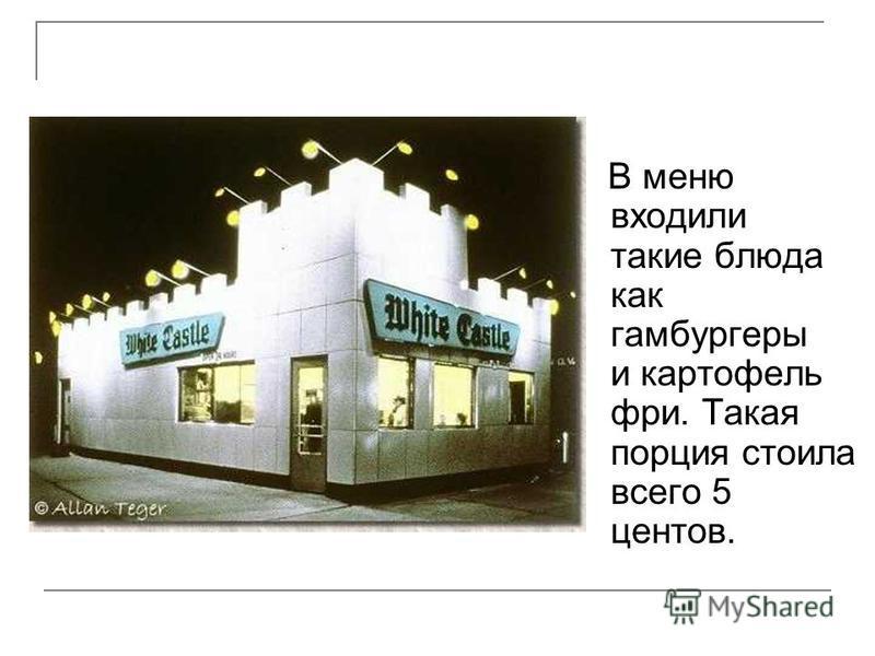 В меню входили такие блюда как гамбургеры и картофель фри. Такая порция стоила всего 5 центов.