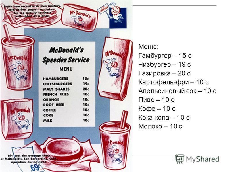 Меню: Гамбургер – 15 с Чизбургер – 19 с Газировка – 20 с Картофель-фри – 10 с Апельсиновый сок – 10 с Пиво – 10 с Кофе – 10 с Кока-кола – 10 с Молоко – 10 с