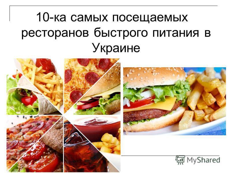 10-ка самых посещаемых ресторанов быстрого питания в Украине